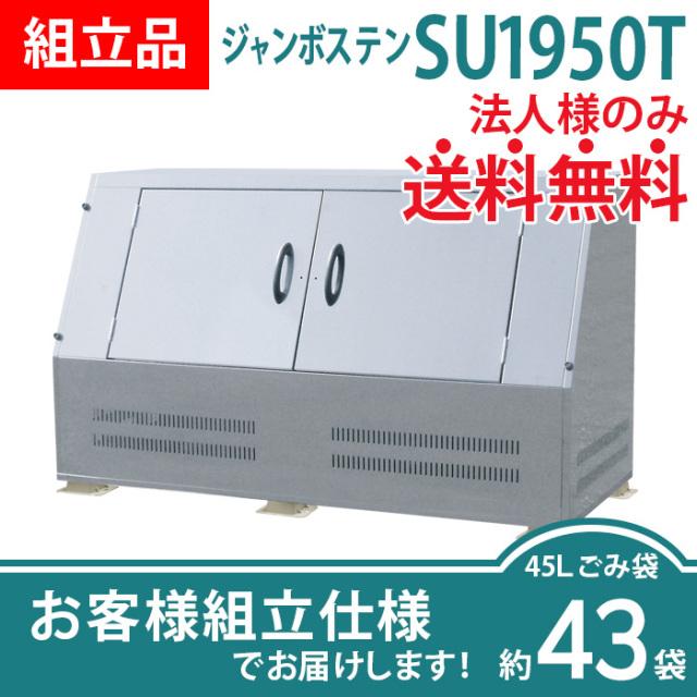 【組立品】ジャンボステンSU1950T(W2100×D900×H1247mm)