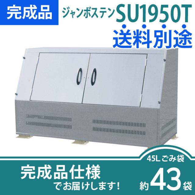 【完成品】ジャンボステンSU1950T(W2100×D900×H1247mm)