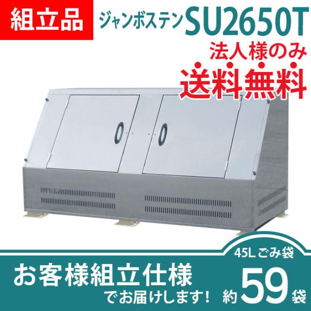 【組立品】ジャンボステンSU2650T(W2400×D1070×H1247mm)