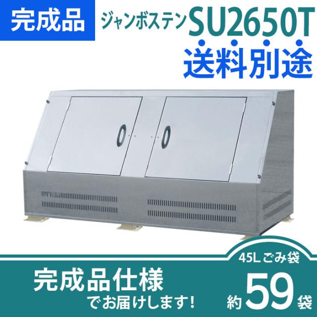 【完成品】ジャンボステンSU2650T(W2400×D1070×H1247mm)