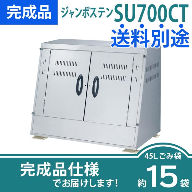 ジャンボステンSU700CT|完成品