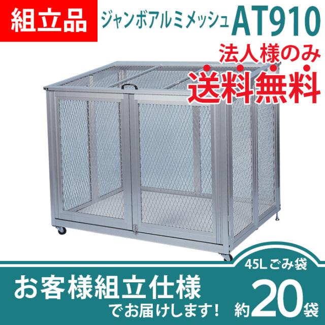 ジャンボアルミメッシュAT-910折りたたみ式(W1220×D910×H1070mm)