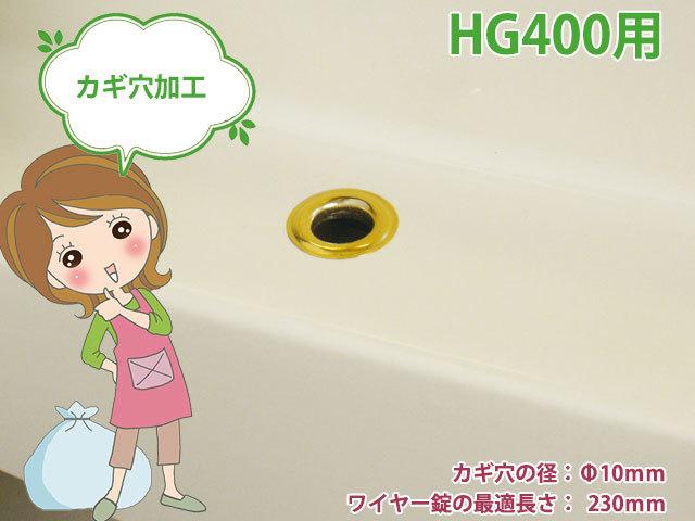 HG400用オプション(カギ加工)