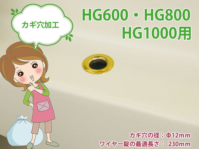HG600~1000用オプション(カギ加工)