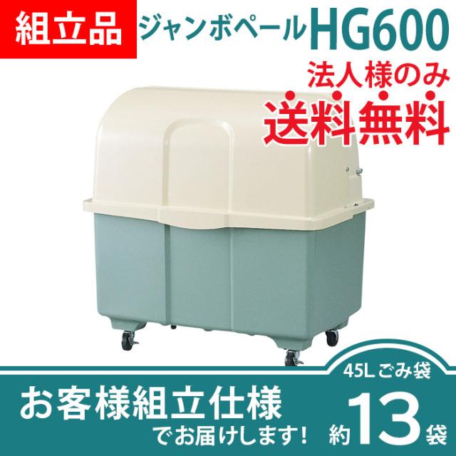 ジャンボペールHG600(W1096×D716×H1100mm)