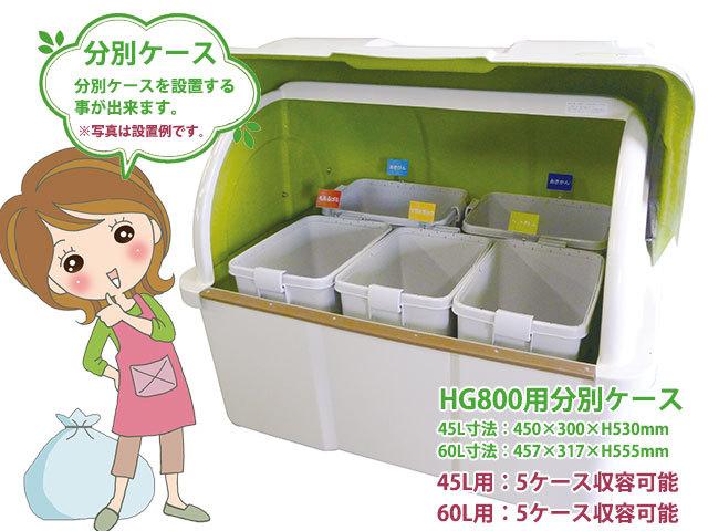 HG800用オプション(分別)