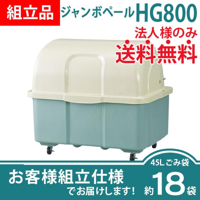 ジャンボペールHG800(W1280×D950×H1100mm)