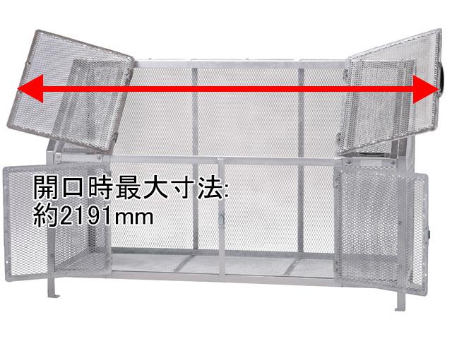 ジャンボメッシュST-1100扉開放