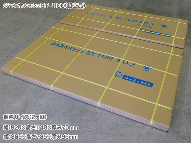 ST-1100組立品