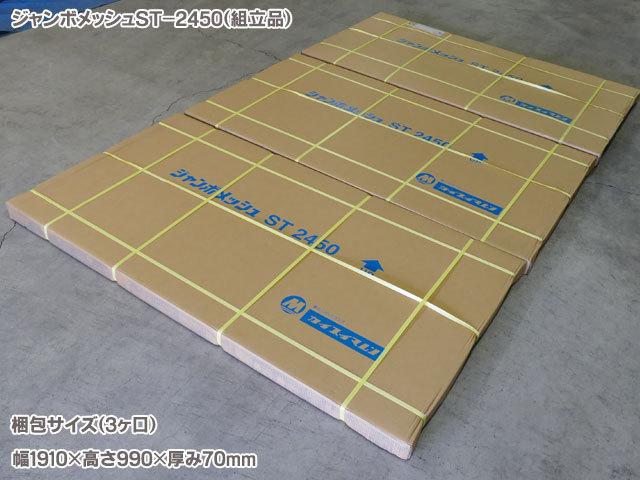 ST-2450組立品