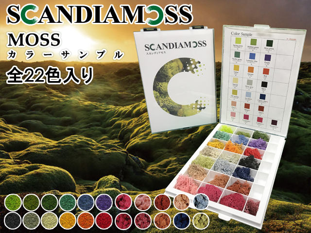スカンディアモス|サンプル