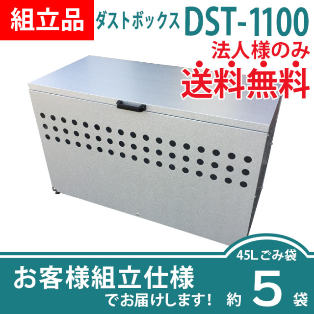 ダストボックス DST-1100