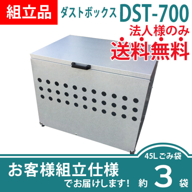 ダストボックスDST-700(W700×D500×H665mm)