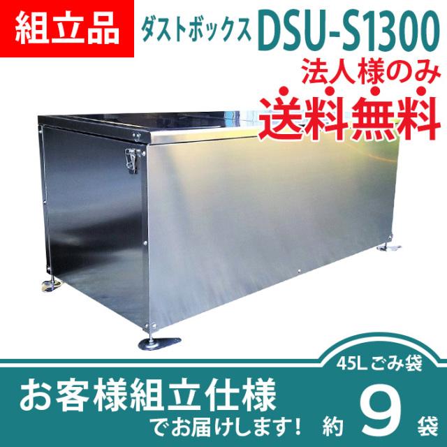 ダストボックスDSU-S1300(W1300×D590×H610mm)