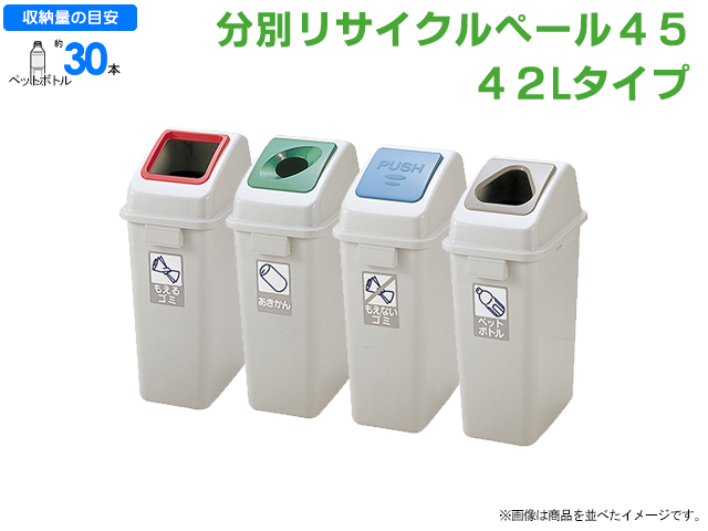 分別リサイクルペール45