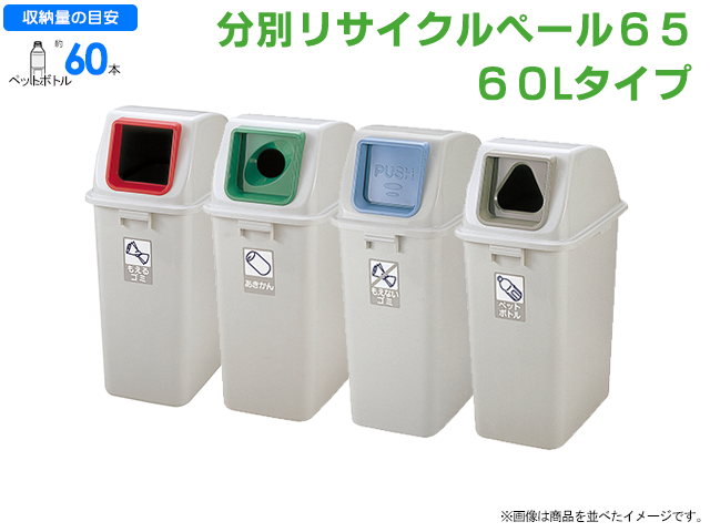 分別リサイクルペール65