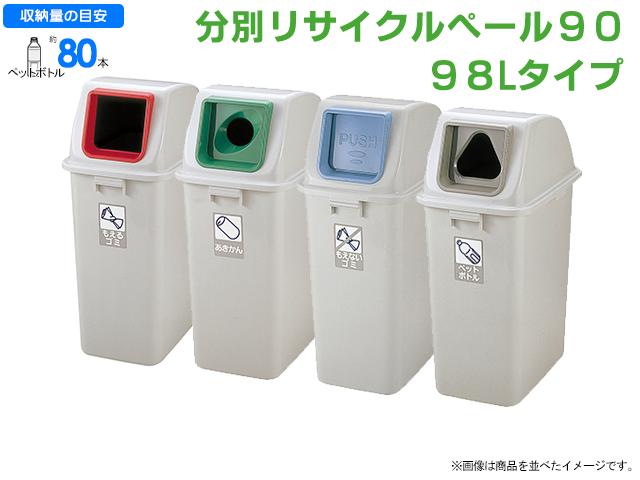 分別リサイクルペール90