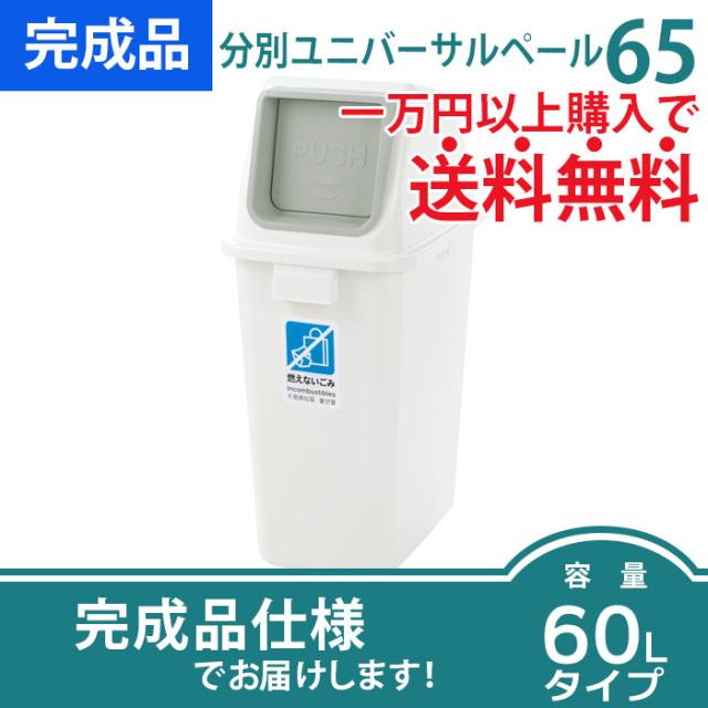 分別ユニバーサルペール65|ホワイト(W346×D489×H812mm)