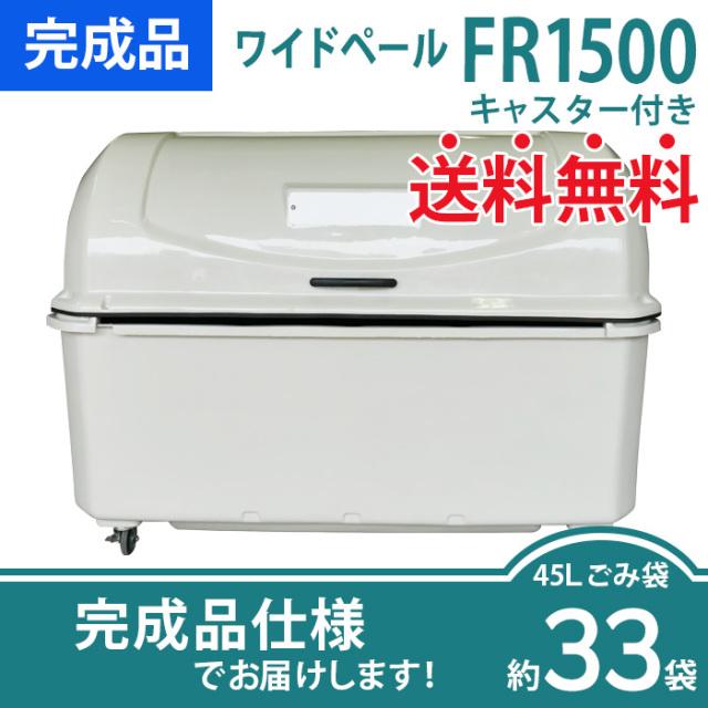 ワイドペールFR1500|キャスター付き