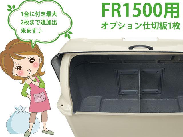 ワイドペールFR1500用仕切板