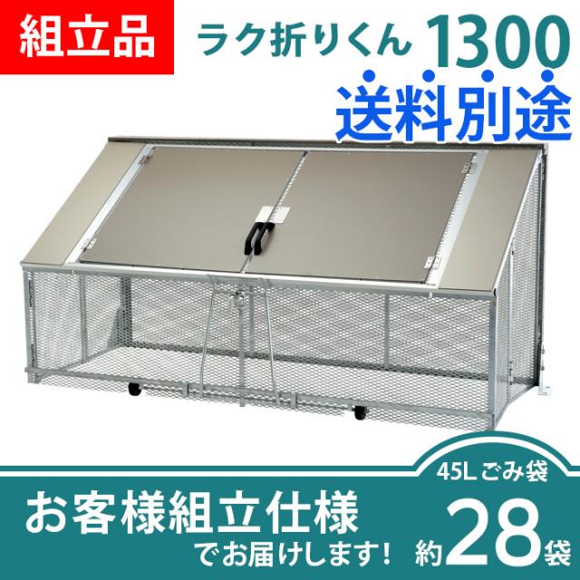 ラク折りくん1300(W2135×D875×H1010mm)