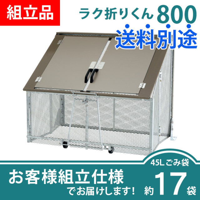 ラク折りくん800(W1350×D875×H1010mm)