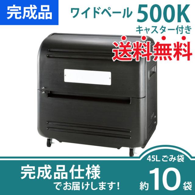 ワイドペール500K キャスター付き