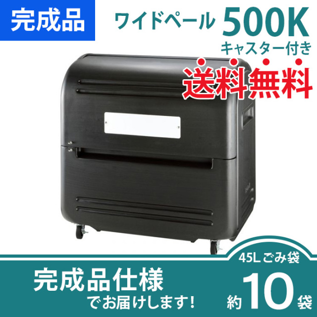 ワイドペール500K|キャスター付き