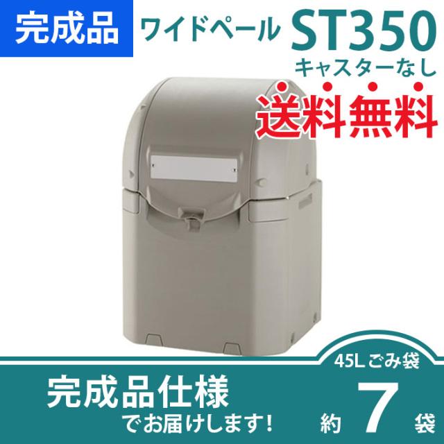 ワイドペールST350キャスターなし(W705×D750×H1065mm)