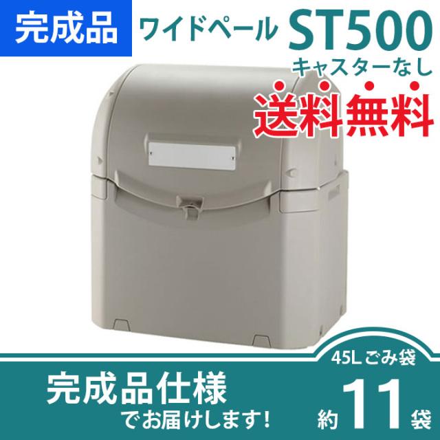 ワイドペールST500キャスターなし(W975×D750×H1065mm)