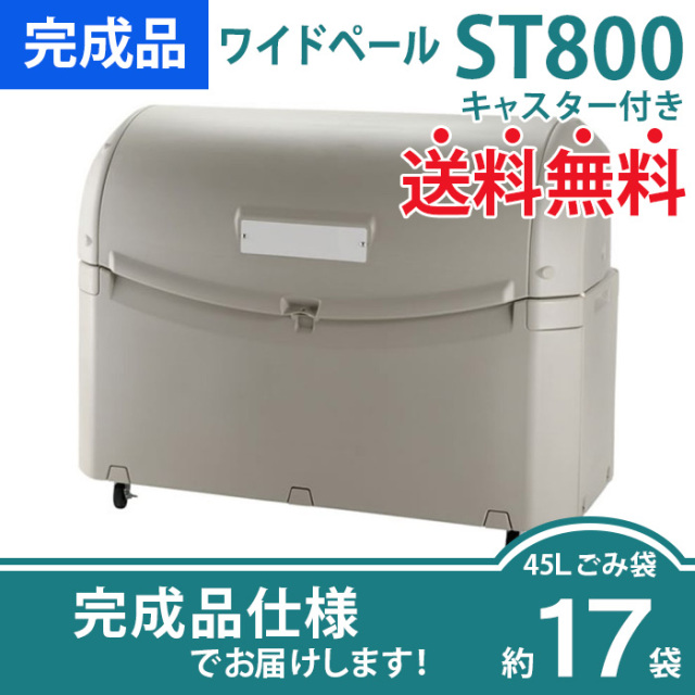ワイドペールST800キャスター付き(W1475×D750×H1145mm)
