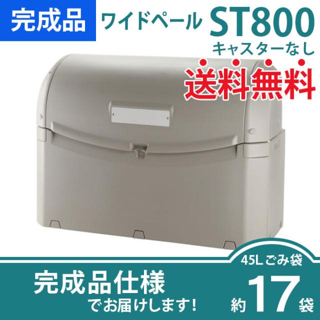 ワイドペールST800キャスターなし(W1475×D750×H1065mm)