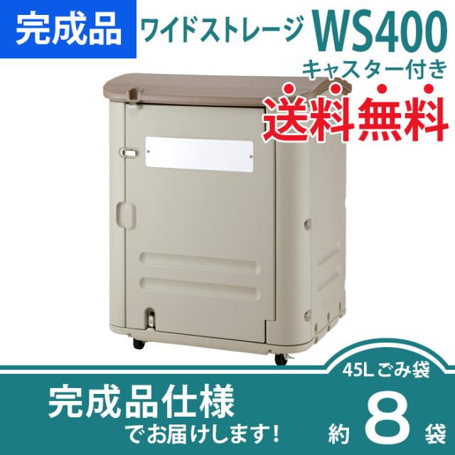 ワイドストレージ400Lキャスター付き(W900×D680×H1110mm)
