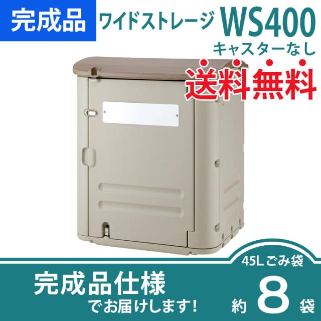 ワイドストレージ400Lキャスターなし(W900×D680×H1050mm)