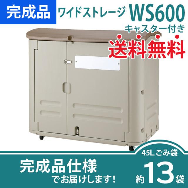 ワイドストレージ600Lキャスター付き(W1250×D680×H1110mm)