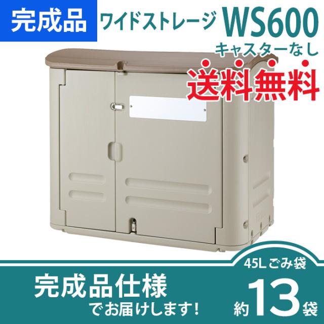ワイドストレージ600Lキャスターなし(W1250×D680×H1050mm)