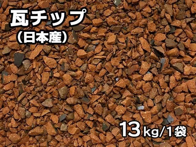 瓦チップ(日本産)13kg