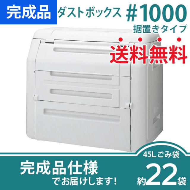 ダストボックス#1000据置きタイプ(W1315×D850×H1110mm)