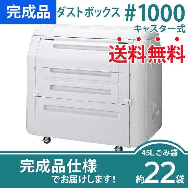 ダストボックス#1000キャスター式(W1315×D850×H1200mm)