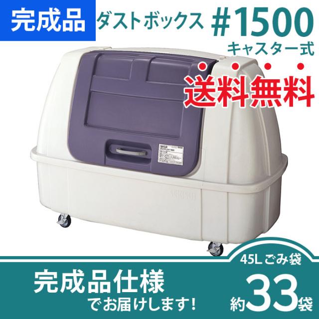 ダストボックス#1500キャスター式(W1800×D990×H1270mm)