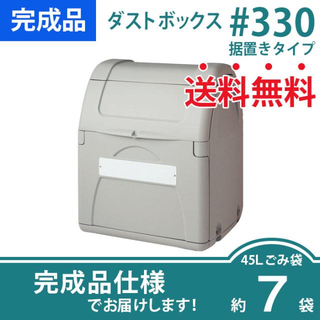ダストボックス#330据置きタイプ(W800×D680×H960mm)