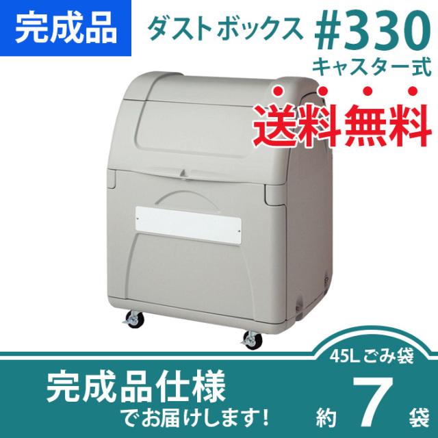 ダストボックス#330キャスター式(W800×D680×H1050mm)