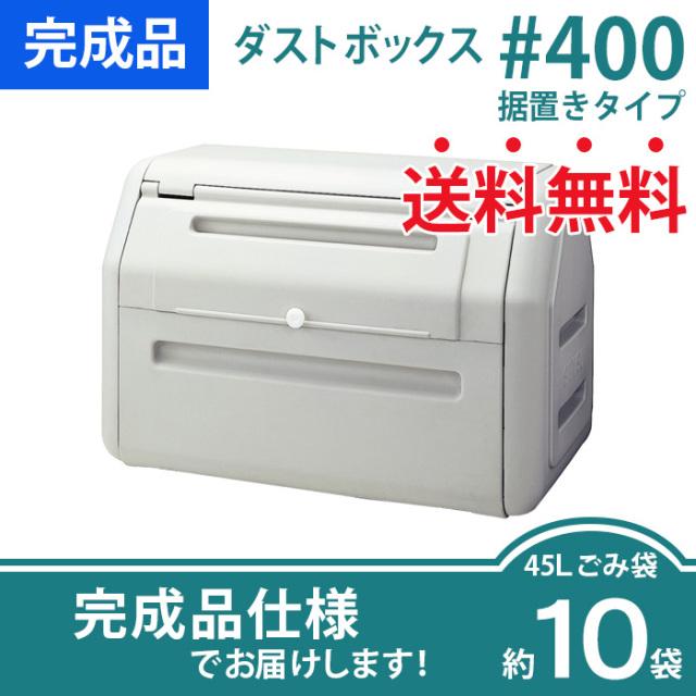 ダストボックス#400据置きタイプ(W1190×D710×H774mm)