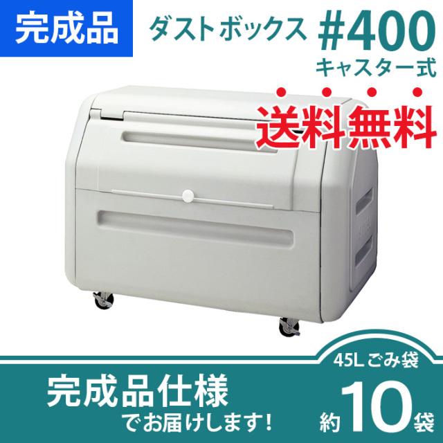 ダストボックス#400キャスター式(W1190×D710×H864mm)
