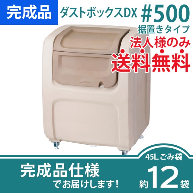 ダストボックスDX500据置タイプ