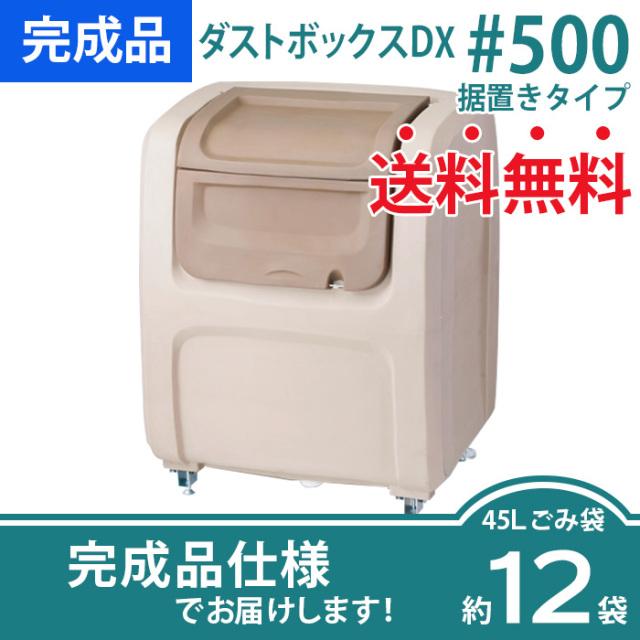 ダストボックスDX500据置タイプ(W885×D730×H1100mm)