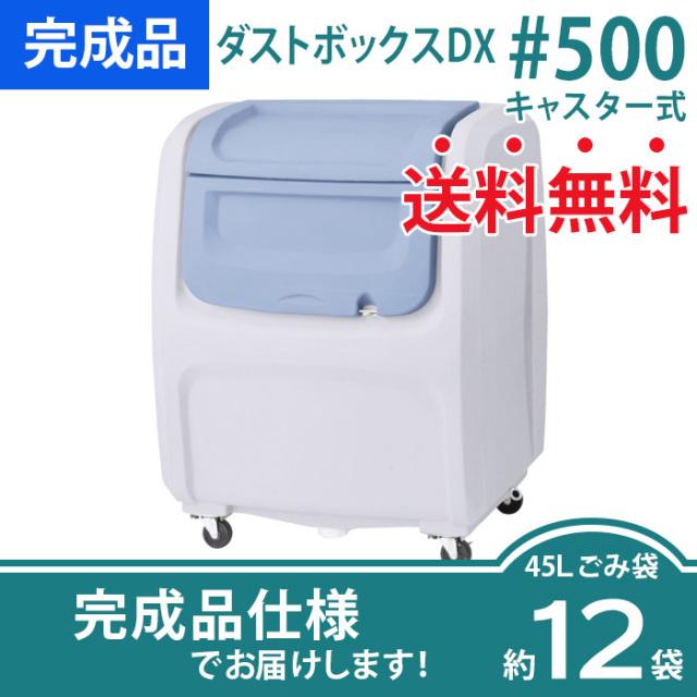 ダストボックスDX500キャスタータイプ