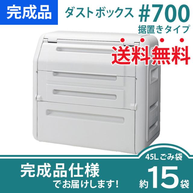 ダストボックス#700据置きタイプ(W1200×D710×H1070mm)