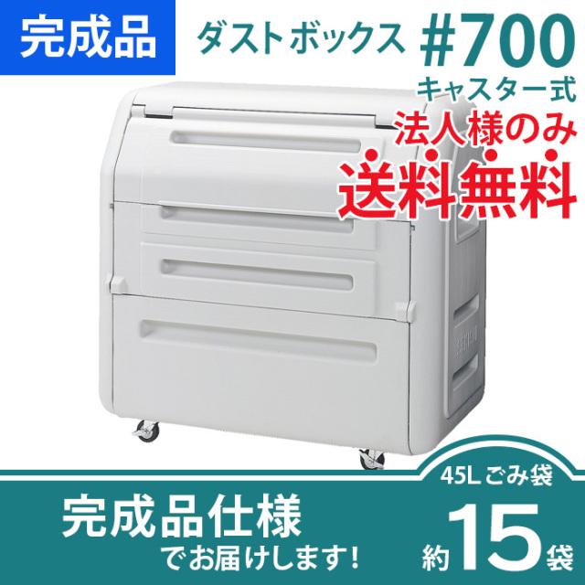 ダストボックス#700キャスター式(W1200×D710×H1160mm)