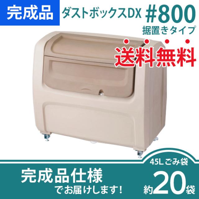 ダストボックスDX800据置タイプ(W1300×D730×H1100mm)